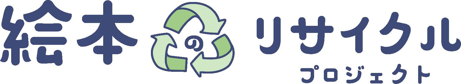 絵本のリサイクルプロジェクト